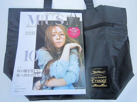 【購入レビュー】otona MUSE オトナミューズ 10月号 付録 ジャーナルスタンダードレサージュ ビッグトート