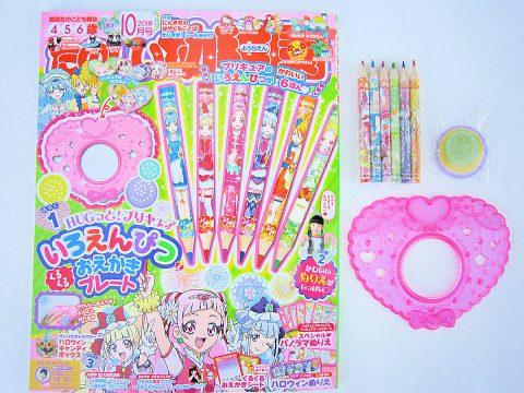 【購入レビュー】たのしい幼稚園 10月号 付録 HUGっと!プリキュア&くるくるいろえんぴつ