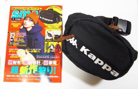 【購入レビュー】smart(スマート)2019年1月号 《特別付録》  Kappa(カッパ)ビッグロゴ2WAYウエストバッグ