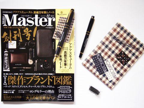 Mono Master(モノマスター)2018年創刊号 《特別付録》  Aquascutum(アクアスキュータム)高級万年筆&本格ノート