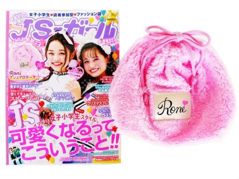 【購入レビュー】JSガール 12月号 付録 RONI(ロニィ)ふわもこマシュマロポーチ