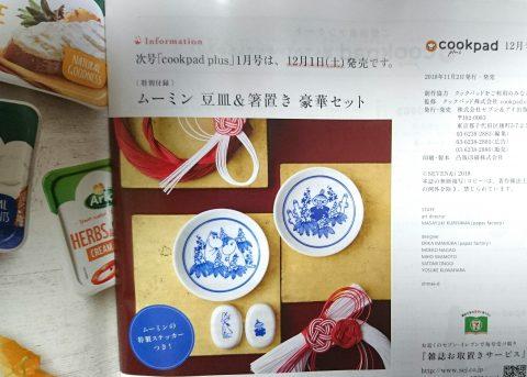 【次号予告】cookpad plus(クックパッド プラス)2019年1月号【付録】ムーミン 豆皿&箸置き 豪華4点セット+特製シール