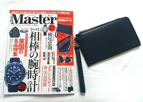 【購入レビュー】MonoMaster(モノマスター) 2019年 1 月号【付録】イセタンメンズの多機能ポーチ