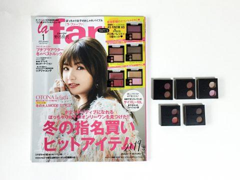 【購入レビュー】la farfa(ラ・ファーファー)2019年1月号《特別付録》AS KNOW AS olacaの2色パレット×5個セット