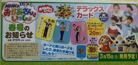 【次号予告】NHKのおかあさんといっしょ 2019年4月号《とくべつふろく》ブンバ・ボーン! デラックスカード&よしお兄さん&りさお姉さんのとじこみ特大ポスター(B2サイズ)