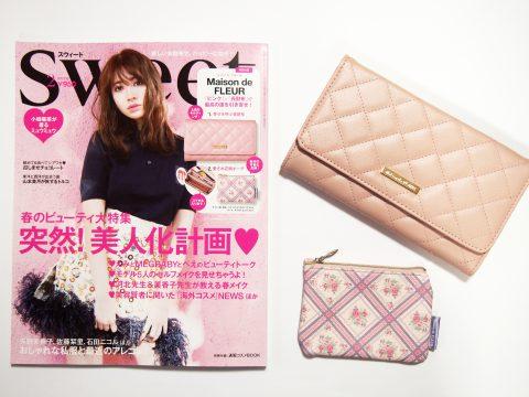 【購入レビュー】SWEET(スイート)2019年2月号 《特別付録》 Maison de FLEUR(メゾンドフルール)キルティング財布&花柄ミニポーチ