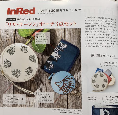 【次号予告】InRed(インレッド)2019年4月号「リサ・ラーソン」ポーチ3点セット