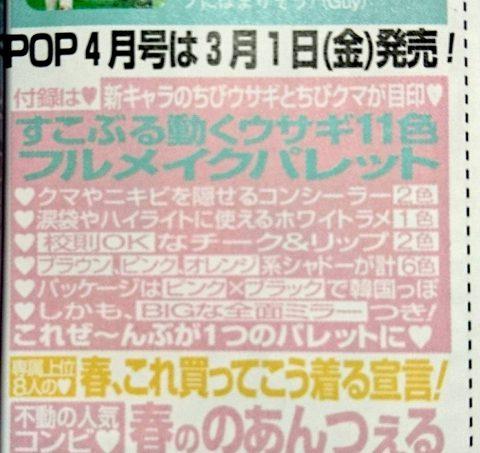 【次号予告】Popteen(ポップティーン)2019年4月号 【付録】すこぶる動くウサギ11色フルメイクパレット