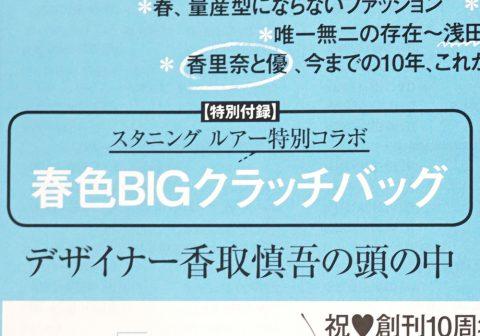 【次号予告】GINGER (ジンジャー) 2019年 05月号《特別付録》スタニング ルアー STUNNING LURE 特別コラボ 春色BIGクラッチバッグ