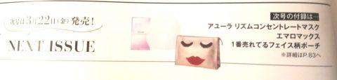【次号予告】&ROSY(アンドロージー) 2019年 5 月号<<付録>>アユーラ リズムコンセントレート マスク エアロマックス1番売れてるフェイス柄ポーチ