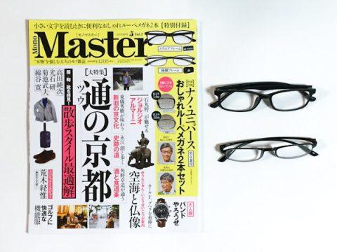 【発売前レビュー】Mono Master (モノマスター) 2019年 05月号《特別付録》ナノ・ユニバース おしゃれルーペメガネ2本セット