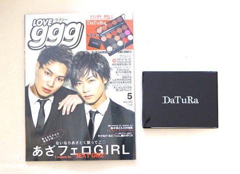 【購入レビュー】LOVEggg(ラブジー)2019年5月号《特別付録》コスメパレット×DaTuRa(ダチュラ)
