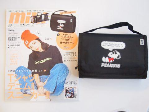 mini(ミニ)2019年5月号<特別付録>X-girl(エックスガール)特製スヌーピー三つ折り仕分けケース【購入レビュー】