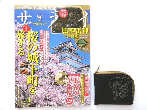 サライ 4月号<付録>風神雷神ミニ財布 【購入開封レビュー】
