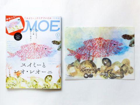 MOE(モエ)2019年6月号《特別付録》「スイミー」クリアファイル【開封購入レビュー】