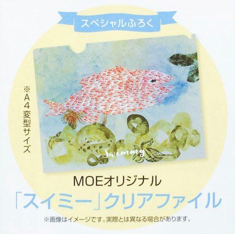 【次号予告】MOE(モエ)2019年6月号《特別付録》「スイミー」クリアファイル