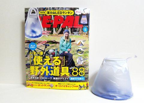 BE-PAL(ビーパル)2019年5月号《特別付録》BE-PALオリジナル 富士山LEDランタン【開封購入レビュー】