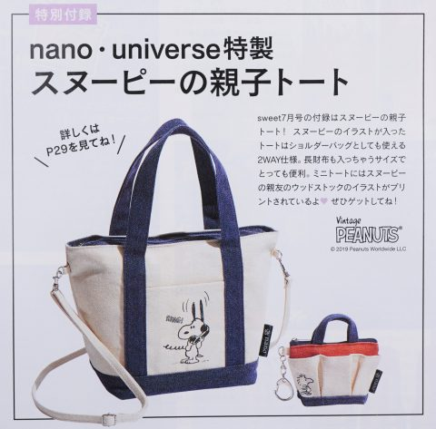 【次号予告】sweet(スウィート)2019年7月号《特別付録》nano・universe(ナノ・ユニバース)特製スヌーピーの親子トート