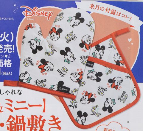 【次号予告】ゼクシィ 2019年9月号《特別付録》ミッキー&ミニー鍋つかみ・鍋敷き