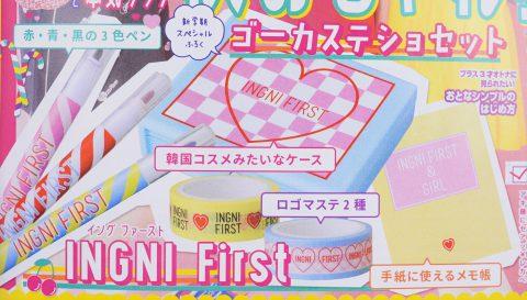 【次号予告】ニコ☆プチ 2019年10月号《特別付録》INGNI First(イングファースト)ゴーカステショセット