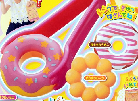 【次号予告】おともだち 2019年9月号《おもちゃふろく》かわいいトングつき♥ドーナツやさんごっこ