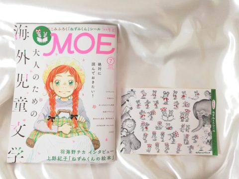 MOE (モエ) 2019年7月号 《付録》MOEオリジナル「ねずみくん」シール【購入開封レビュー】
