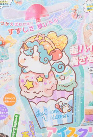 【次号予告】なかよし 2019年9月号《特別付録》アイスクリーム♡せんぷうき