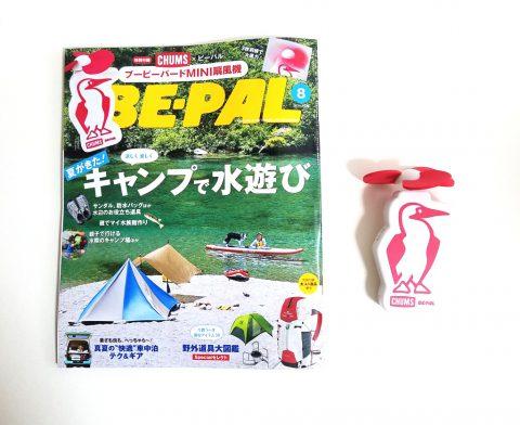 BE-PAL(ビーパル)2019年8月号《特別付録》CHUMS(チャムス)×BE-PAL ブービーバードMINI扇風機【購入開封レビュー】