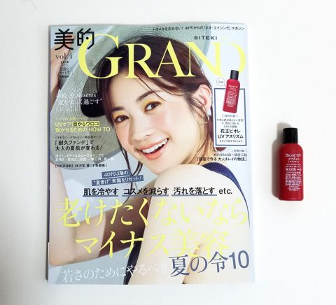 美的GRAND(グラン)Vol.4《特別付録》ビオレUV アスリズム スキンプロテクトミルク ミニボトル【購入開封レビュー】
