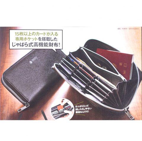 【次号予告】MonoMax(モノマックス)2019年10月号《特別付録》ナノ・ユニバースのカードがたくさん入る!長財布