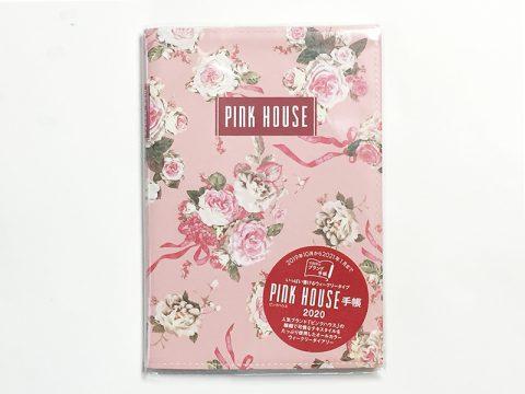 【ウィークリー】PINK HOUSE手帳 2020【購入開封レビュー】