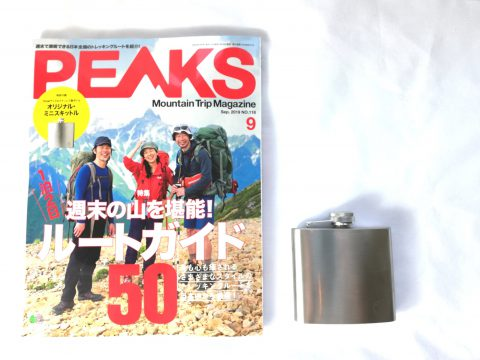 PEAKS(ピークス)2019年9月号《特別付録》オリジナル・ミニスキットル【購入開封レビュー】