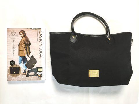 GASTON LUGA SPECIAL BAG BOOK(ガストンルーガ スペシャルバッグブック)【購入開封レビュー】