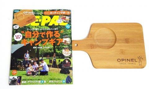 BE-PAL(ビーパル)2019年10月号《特別付録》OPINEL(オピネル)×BE-PAL バンブーカッティングボード【購入開封レビュー】