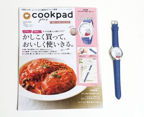 cookpad plus(クックパッドプラス)2019年秋号《特別付録》MOOMIN(ムーミン)リトルミイの本格腕時計【購入開封レビュー】
