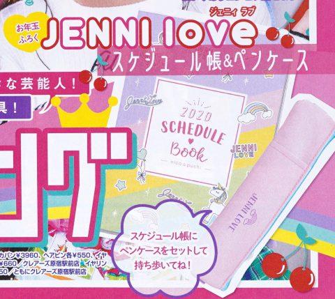 【次号予告】ニコ☆プチ 2020年2月号《特別付録》JENNI love(ジェニィラブ)スケジュール帳&ペンケース