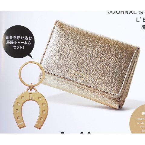【次号予告】otona MUSE(オトナミューズ)2020年1月号《特別付録》JOURNAL STANDARD L'ESSAGE(ジャーナルスタンダードレサージュ)の開運ミニ財布