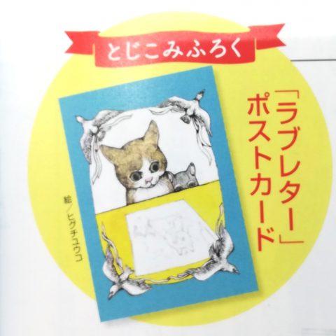 【次号予告】MOE(モエ)2019年12月号《特別付録》「ラブレター」ポストカード