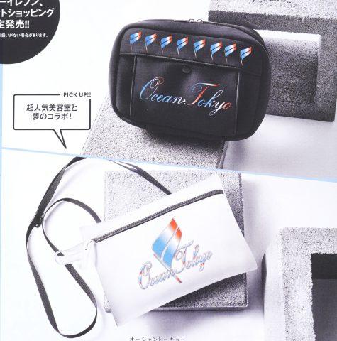 【次号予告】smart (スマート)2020年2月号増刊《特別付録》OCEAN TOKYO(オーシャントーキョー)マルチポーチ2個セット