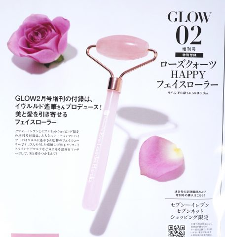 【次号予告】GLOW(グロー)2020年2月号増刊《特別付録》ローズクォーツHAPPYフェイスローラー