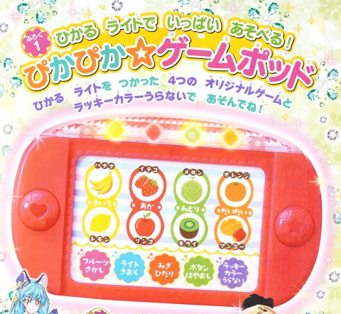 【次号予告】たのしい幼稚園 2020年2月号《ふろく》ぴかぴか☆ゲームポッド