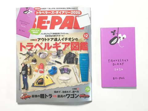 BE-PAL(ビーパル)2019年12月号《特別付録》旅人手帳【購入開封レビュー】