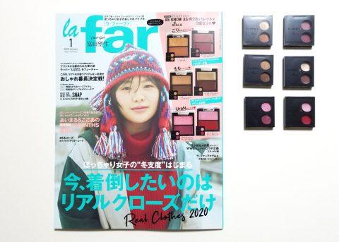 la farfa(ラ・ファーファ)2020年1月号《特別付録》AS KNOW AS olaca(アズノウアズオオラカ)2色パレット 6個セット【購入開封レビュー】
