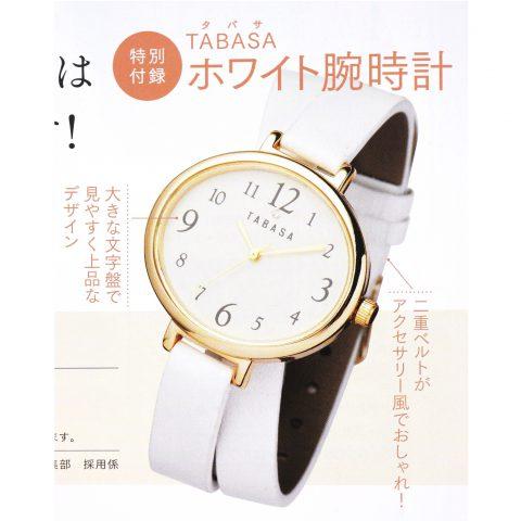 【次号予告】素敵なあの人 2020年3月号《特別付録》TABASA(タバサ)ホワイト腕時計