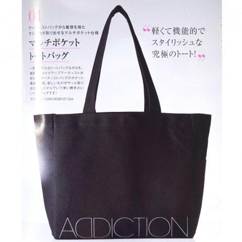 【次号予告】&ROSY(アンドロージー)2020年3月号《特別付録》ADDICTION(アディクション)4点セット