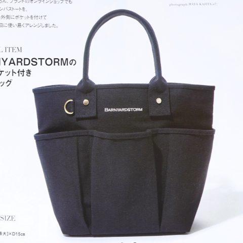 【次号予告】otona MUSE(オトナミューズ)2020年3月号《特別付録》BARNYARDSTORM(バンヤードストーム)の立体ポケット付きトートバッグ