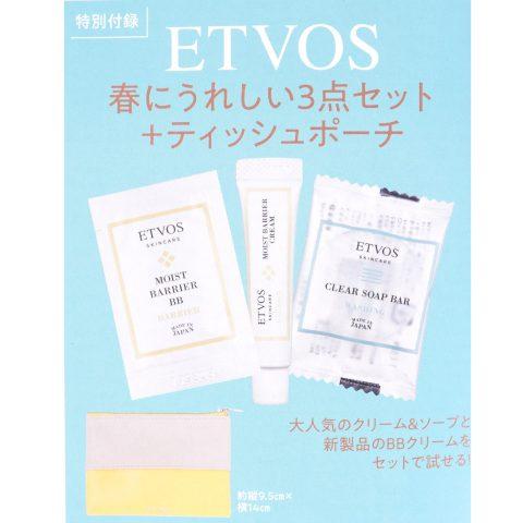 【次号予告】MORE(モア)2020年3月号《特別付録》ETVOS(エトヴォス)春にうれしい3点セット+ティッシュポーチ