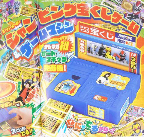 【次号予告】テレビマガジン 2020年3月号《特別付録》スーパーヒーロージャンピング宝くじゲーム&ゲームマシン