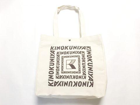 【発売前レビュー】otona MUSE(オトナミューズ)2020年2月号《特別付録》KINOKUNIYA(紀ノ国屋)の特大お買い物バッグ