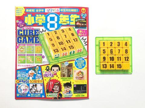 小学8年生 2020年2・3月号《特別付録》CUBE GAME(キューブゲーム)【購入開封レビュー】